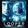 LOOPER/ルーパーって知ってます?