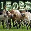 東京スポーツ2歳S 【GⅠ馬の登竜門】