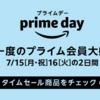 【ニュース】今年もamazonプライムデーがやってきます!7/15・16の2日間!