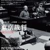 戦後74年目の夏、映画『東京裁判 4Kデジタルリマスター版』を見て