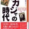 『「プガジャ」の時代』大阪府立文化情報センター編(ブレーンセンター)