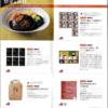 日本管財の優待カタログ(3年以上継続保有版)