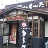 ラーメン【く~た はなみずき店】愛媛県松山市古川北3-379