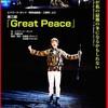 座・高円寺の研修生修了上演『Great Peace』がすばらしい