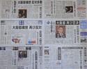 「改革」の結集軸を失い存在意義が揺らぐ「維新の会」~大阪都構想 僅差で再度の否決