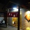 函館グルメならここ!居酒屋『よし庵』は安くて旨くて絶対のおすすめ!