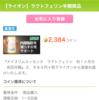 CLUB Panasonic経由でライオンのラクトフェリンを実質834円でゲット♪♪