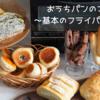 <おうちパン>オーブンもトースターも不要なパン!!
