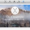 Mac mini 2011 Yosemiteにアップグレード