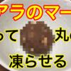 【改良版】コアラのマーチ振りまくって冷凍庫で凍らせたらボールチョコアイスができる?!やってみた話