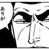 今月のブログまとめ!
