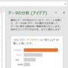 Microsoft 365 Excel にデータの分析機能が追加されました