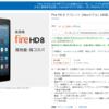 AmazonのFire HD 8(NEWモデル)を予約しました!