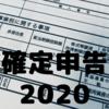 確定申告を済ませてみた【2020年】 普通徴収のチェック方法
