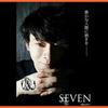 【謎解き感想】SEVEN