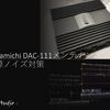 貴重 ナカミチ DAC-111 ② 電源ノイズ対策編