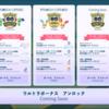 【2018年9月】ポケモンGOイベントまとめ:横須賀イベント・ファイヤーデイ・ウルトラボーナスなど