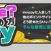 TOKYUルートにおすすめのポイントサイトのモッピーを解説