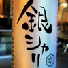 銀シャリ 特別純米 無濾過生原酒