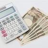 地方自治体や教育委員会における予算の話