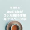 【期間限定】Amazon【Audible】オーディブルが2020年4/7まで2ヶ月無料体験キャンペーン中