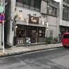 神奈川県: Ceylon Tea House SINHA