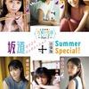 坂道フレッシュメンバーの秘蔵グラビア公開 『ヤンマガ』2号連続「真夏の坂道グラビア祭」