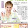 読売ファミリー8月20日号インタビューは宝塚歌劇団月組トップスター龍真咲さんです。