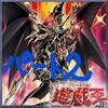 【遊戯王】ブラックマジシャンとレッドアイズを使って「超魔導竜騎士-ドラグーン・オブ・レッドアイズ」をほぼ確実に先行1ターンで出す!!【デッキレシピ】