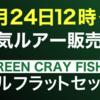 【一誠】チョン掛け仕様のオールインワンモデル「ギルフラットセット」本日12時より通販開始!