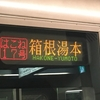 2017.2.10-2.11 箱根旅行