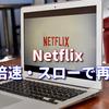 【Netflix】を倍速・スローで見る方法(再生速度を変更)をご紹介!