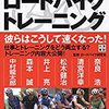 最強ホビーレーサー6人が教えるロードバイクトレーニングを読んで