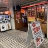 新宿メトロ食堂街は閉店と思いきや「万世麺店 新宿西口店」は営業継続!(2020.10.31更新)