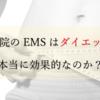 整骨院のEMSはダイエットに本当に効果的なのか?