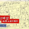 和田誠『銀座界隈ドキドキの日々』を読む