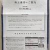 中央魚類 (8030)から株主優待の申込書が届きました。