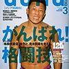 五味デビュー地上波放送?に続く、UFCの2010東亜戦略は?「PRIDEカード」「秋山カード」は?