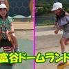 <動画UP>富谷ドームランドで遊んだよ♪大きな公園! 広島県福山市の福山動物園となり