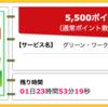 【ハピタス】グリーン・ワークホース 資料請求で5,000ポイント(5,000円)!