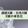 連続X線・白色X線と単色化の原理とシリコン結晶の関係