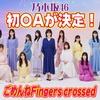 【乃木坂46】新曲「ごめんねFingers crossed」の初OAが決定!!!