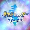 【 ポケモン剣盾 】御三家とジムリーダー ヤロウ 【 任天堂 】