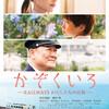 10月17日、桜庭ななみ(2019)