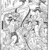 ヘンテコリンに見える遊女たち ~『亀山人家妖』その11~