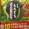 豆111粒分の食物繊維!カルビー『さやえんどう しお味』を食べてみた!