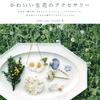 9月27日本物の花を身にまとう『かわいい生花のアクセサリー』発売されました!