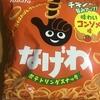 美味しくなってる!?東ハト『なげわ ポテトリングスナック 味わいコンソメ味』を食べてみた!