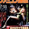 【1993年】【6月18日号】ファミコン通信 1993.6/18