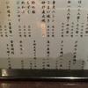 青森 三九鮨